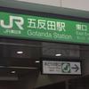 【おすすめ!】五反田駅周辺の酒屋・ワインショップ6選