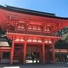 そうだ、京都行こう。その4