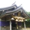 白兎神社・大兎大明神(はくとじんじゃ・鳥取県)