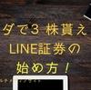 操作性と取引のしやすさNo.1のLINE証券を徹底解説!【キャンペーン中】