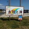 ソロキャンツアー2021春の陣 ③太陽と海 九十九里オートキャンプ場(旭市)