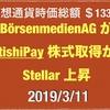 【サトシペイの投資誘致からステラ急上昇】2019/3/11 仮想通貨時価総額14兆8000億 ドル111円前半