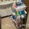 洗剤置き場の見直し、洗濯機回りの収納棚選びを失敗。購入前の注意点とは?