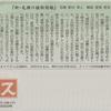 地元新聞社「隣は何を読む人ぞ」(桐生タイムス社)に連載させて頂いております。