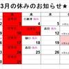 ◆3月&4月のお休みのお知らせ◆