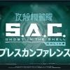 攻殻機動隊 S.A.C.ONLINE カンファレンス