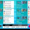 【剣盾ダブルS10】催眠プレイ!~過重を課したセンパツ~【最終レート1793】