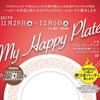 グループ展に出展します♪『My happy plate』