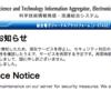 J-STAGE が外部からの攻撃に対応するためすでに3日サービス停止している件【15日追記 再開しました】