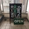 川越『おいしい時間』(居酒屋15軒目)