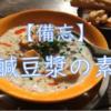 【備忘】鹹豆漿(シェントウジャン)の素