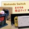 便利すぎる!Nintendo Switch おすすめ周辺機器&グッズベスト5!