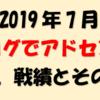 【2019年7月】はてなブログでアドセンス合格!〜1勝20敗。戦績とその対策内容〜