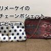 持ちやすいスカーフバッグ。リメーケイのチェーンポシェット