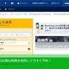 【終了しました】2,000円キャッシュバック! Booking.com 友達紹介キャンペーン