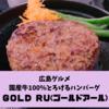 【広島 横川グルメ・ランチ】とろけるハンバーグのお店「GOLD RU(ゴールドアール)」レポ
