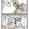 【漫画】目の検査で凹み過ぎるパグ