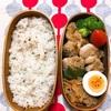 20180521鶏の味噌漬け焼き弁当【ビストロ100レシピ実践】&かつおの刺身が好きなのに…