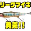 【ジャッカル】ナチュラルな3連ボディのジョイントベイト「スリークマイキー」発売!
