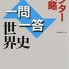【受験】センター世界史の勉強法について