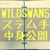 WILDSWANS システム手帳【BIBLE】使い方 中身の構成