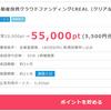 ポイントインカムでクリアルを利用して5885円もらえる!ステータスボーナスがつくので圧倒的!!