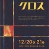 12月20,21日に新宿中央公園でキャンドルナイトが開催されます♪♪