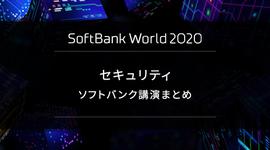 テレワーク時代に必須のセキュリティ対策|SoftBank World 2020