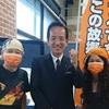 「無敗の男」中村喜四郎先生