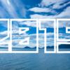 【2019年】「湖沼」ランキング