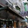 松山空港から歩いていける小上海でお腹いっぱい!