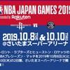 【NBA】NBA JAPAN GAMES 2019に行きます!!