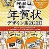 エプソン 年賀状デザイン集 PFND2020 2020年度版 (PF-81シリーズ専用)