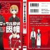 『キューティクル探偵因幡 17巻』感想、100話記念に相応しいネタだったよ!:もち