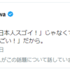 羽生選手が金、宇野選手が銀。スゴイぞ! 一方、江川紹子さんは、意味不明のツイートで炎上。