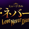 ミュージカル「ラブ・ネバー・ダイ」2幕