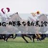 POG/記事まとめ【随時更新】
