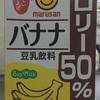 低カロリーなのに美味しい!豆乳バナナ