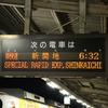 2016秋関西 2日目① 神戸北~南海難波