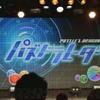 『パズドラ』連動アプリ『パズドラレーダー』が今春配信!! 降臨ダンジョンやゲリラダンジョンを集める??