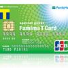 ファミマTカードの新規発行で、6000円分のポイントがもらえます!