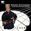 「沖縄の歌」のアルバム聴いて『私の好きな沖縄の歌』プレイリストを作ろうネ!第6弾<5>「RYUKYU SUCCESSION」/よなは徹