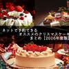 【2016年度版】ネットで予約できるオススメのクリスマスケーキ6選!