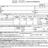 【サラリーマン】住民税の特別徴収を普通徴収に変更する方法