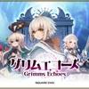 【グリムエコーズ】自由に冒険が出来るスクエニの新作RPGスマホゲームが登場!最新情報で攻略して遊びまくろう!【iOS・Android・リリース・攻略・リセマラ】新作スマホゲームが配信開始!