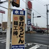 福来順(ふくらいじゅん)。