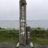 「本土最東端の地」納沙布岬 北海道放浪の旅 12日目③