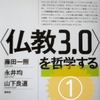 『〈仏教3.0〉を哲学する』第一章の読書ノートとコメント