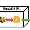 ADAコインを手早く買える取引所と日本の優位性