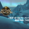 【World of Warcraft】Mythic Dungeon Invitationalの改善するべき点を挙げてみる